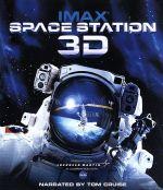 IMAX:Space Station 3D&2Dブルーレイ(Blu-ray Disc)(BLU-RAY DISC)(DVD)