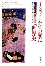 イスラームから見た「世界史」(単行本)