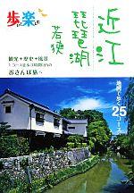 近江琵琶湖若狭 地図で歩く25コース(歩いて楽しむ)(単行本)