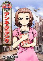 アンネ・フランクコミック版世界の伝記2