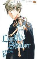 Luck Stealer(9)(ジャンプC)(少年コミック)