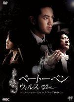 ベートーベン・ウィルス ハイライト・メイキング スペシャルDVD(通常)(DVD)