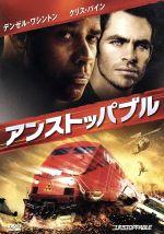 アンストッパブル(通常)(DVD)