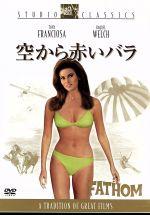 空から赤いバラ(通常)(DVD)