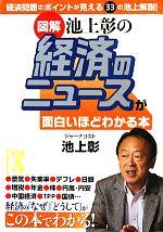 図解 池上彰の経済のニュースが面白いほどわかる本(中経の文庫)(文庫)