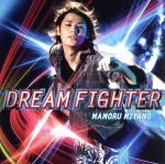 DREAM FIGHTER(通常)(CDS)
