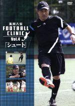 風間八宏 FOOTBALL CLINIC Vol.4「シュート」(通常)(DVD)