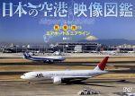 日本の空港 映像図鑑 見る撮る旅するエアポート&エアライン(通常)(DVD)