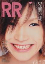 ROCK AND READ(037)(単行本)