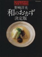 野崎洋光 和のおかず 決定版 「分とく山」の永久保存レシピ(別冊家庭画報)(単行本)