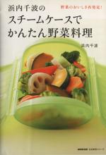 浜内千波のスチームケースでかんたん野菜料理(単行本)