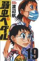 弱虫ペダル(19)(少年チャンピオンC)(少年コミック)