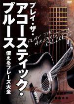 プレイ・ザ・アコースティック・ブルース 使えるフレーズ大全(通常)(DVD)