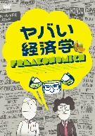 ヤバい経済学(通常)(DVD)