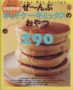 決定保存版! ぜ~んぶホットケーキミックスのおやつ(ヒットムックお菓子&パンシリーズ)(単行本)