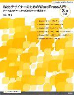WebデザイナーのためのWordPress入門 テーマカスタマイズからCMSサイト構築まで 3.x対応(Books for Web Creative)(単行本)