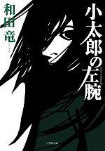 小太郎の左腕(小学館文庫)(文庫)