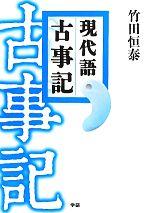 現代語 古事記(単行本)