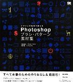 Photoshopブラシ・パターン素材集 デザインの現場で使える(CD-ROM付)(単行本)