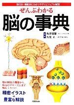 ぜんぶわかる脳の事典部位別・機能別にわかりやすくビジュアル解説