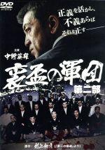 裏盃の軍団 第二部(通常)(DVD)
