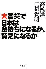 大震災で日本は金持ちになるか、貧乏になるか(新書)