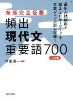 頻出現代文重要語700 三訂版(単行本)