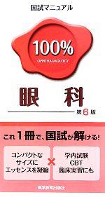 眼科(国試マニュアル100%シリーズ)(6)(単行本)