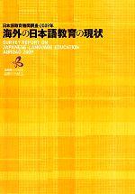 海外の日本語教育の現状 日本語教育機関調査 2009年(単行本)