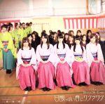 甘酸っぱい春にサクラサク(初回生産限定盤A:℃-ute版)(DVD付)(DVD付)(通常)(CDS)