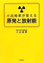 小出裕章が答える原発と放射能(単行本)