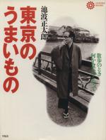 池波正太郎 東京のうまいもの 散歩のとき何か食べたくなって(コロナ・ブックス11)(単行本)