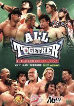 東日本大震災復興支援チャリティープロレス ALL TOGETHER 2011.8.27日本武道館-NTV version-(通常)(DVD)