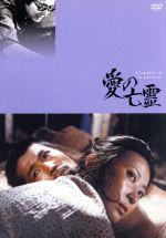 愛の亡霊(通常)(DVD)