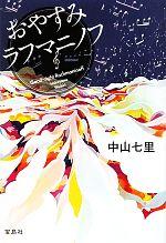 おやすみラフマニノフ(宝島社文庫)(文庫)