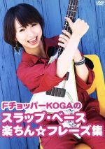 FチョッパーKOGAのスラップ・ベース楽チン☆フレーズ集(TAB譜付)(通常)(DVD)