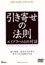 引き寄せの法則 エイブラハムとの対話(通常)(DVD)