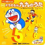 newドラえもん九九のうたCDブック(アニメ超ひゃっか)(CD付)(児童書)