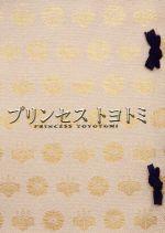 プリンセス トヨトミ DVDプレミアム・エディション(通常)(DVD)