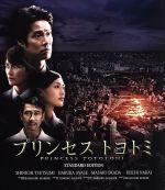 プリンセス トヨトミ Blu-rayスタンダード・エディション(Blu-ray Disc)(BLU-RAY DISC)(DVD)