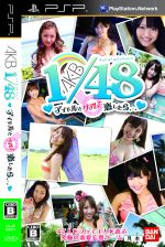AKB1/48 アイドルとグアムで恋したら…(ゲーム)