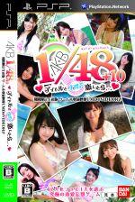 AKB1/48 アイドルとグアムで恋したら…(期間限定生産版)(ゲーム未収録映像UMDビデオ1枚、生写真3枚付)(ゲーム)