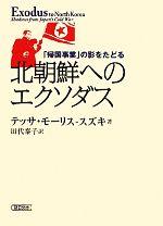北朝鮮へのエクソダス 「帰国事業」の影をたどる(朝日文庫)(文庫)