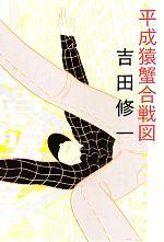 平成猿蟹合戦図(単行本)