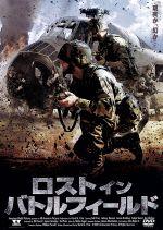 ロスト・イン・バトルフィールド(通常)(DVD)