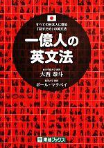 一億人の英文法 すべての日本人に贈る「話すため」の英文法(単行本)