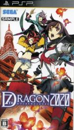 セブンスドラゴン2020(ゲーム)