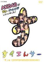 NHK DVD すイエんサー AKB48がガチでチャレンジしちゃいました!「す」の巻 素朴なギモンをグルグル考えてみよう!(通常)(DVD)