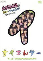 NHK DVD すイエんサー AKB48がガチでチャレンジしちゃいました!「イ」の巻 必ず失敗するお料理キッチン!(通常)(DVD)