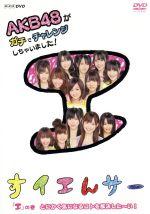 NHK DVD すイエんサー AKB48がガチでチャレンジしちゃいました!「エ」の巻 とにかく気になるコトを解決した~い!(通常)(DVD)